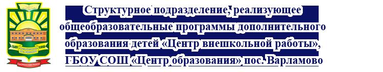 ГБОУ СОШ «ЦО» пос.Варламово